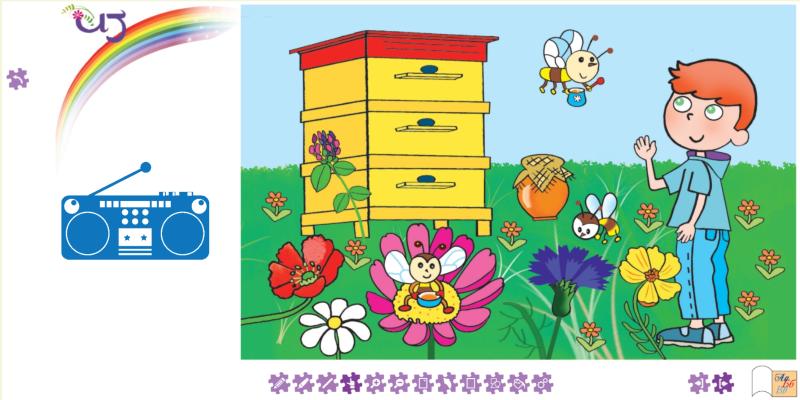 Момче и пчела
